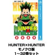 HUNTER×HUNTER モノクロ版 1~32巻セット(ジャンプコミックス) [電子書籍]