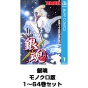 銀魂 モノクロ版 1~64巻セット(ジャンプコミックス) [電子書籍]
