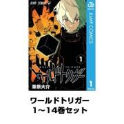 ワールドトリガー 1~14巻セット(ジャンプコミックス) [電子書籍]