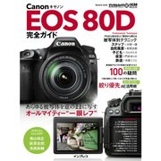 キヤノンEOS 80D 完全ガイド(紙版/電子書籍版)電子書籍版無料セット