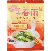 かねさ SH2 スープ春雨 チキンスープ 15g×2食分×10 [はるさめスープ]