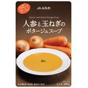 JAふらの 富良野 人参と玉ねぎのポタージュスープ 160g×5 [インスタントスープ]