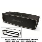 BOSE ボーズ SoundLink Mini Bluetooth Speaker II CBN [サウンドリンクミニ Bluetoothワイヤレススピーカー カーボン]