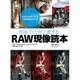 作品づくりが上達するRAW現像読本 (紙版/電子書籍版)電子書籍版無料セット