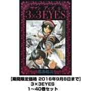 【期間限定価格 2016年9月8日まで】3×3EYES 1~40巻セット [電子書籍]