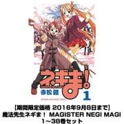 【期間限定価格 2016年9月8日まで】魔法先生ネギま! MAGISTER NEGI MAGI 1~38巻セット [電子書籍]