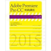Adobe Premiere Pro CC実践講座(紙版/電子書籍版)電子書籍版無料セット