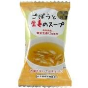 イー・有機生活 ごぼうと生姜のスープ 9g [スープ 1箱 10個入り]