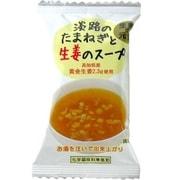 イー・有機生活 淡路のたまねぎと生姜のスープ 9.5g [スープ 1箱 10個入り]