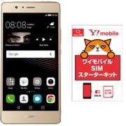 ワイモバイルセットでお得キャンペーン [Huawei「VNS-L22-GOLD P9 LITE 51090LVJ SIMフリースマートフォン ゴールド」とY!mobile「nano SIM スターターキット」のセット]