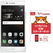 ワイモバイルセットでお得キャンペーン [Huawei「VNS-L22-WHITE P9 LITE 51090LVH SIMフリースマートフォン ホワイト」とY!mobile「nano SIM スターターキット」のセット]