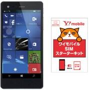 ワイモバイルセットでお得キャンペーン [VAIO「VPB0511S VAIO Phone Biz Windows 10 Mobile搭載 SIMフリースマートフォン シルバー」とY!mobile「micro SIM スターターキット」のセット]