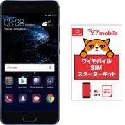 ワイモバイルセットでお得キャンペーン [Huawei 「P10 VTR-L29B Dazzling Blue SIMフリースマートフォン ダズリングブルー」とY!mobile「nano SIM スターターキット」のセット]