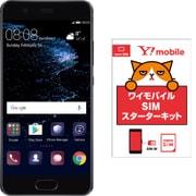 ワイモバイルセットでお得キャンペーン [Huawei 「P10 VTR-L29B Graphite Black SIMフリースマートフォン グラファイトブラック」とY!mobile「nano SIM スターターキット」のセット]