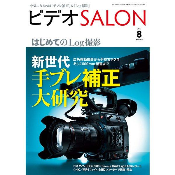 ビデオ SALON (サロン) 2017年 8月号(紙版/電子書籍版)電子書籍版無料セット