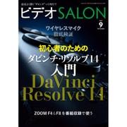 ビデオ SALON (サロン) 2017年 9月号(紙版/電子書籍版)電子書籍版無料セット