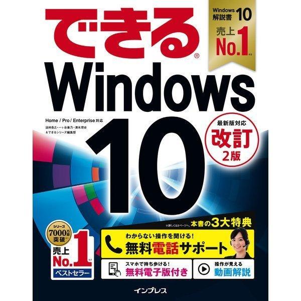 できるWindows 10 改訂2版(紙版/電子書籍版)電子書籍版無料セット