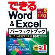 できるWord&Excelパーフェクトブック 困った!&便利ワザ大全 2016/2013対応(紙版/電子書籍版)電子書籍版無料セット