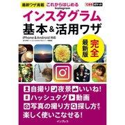 できるポケットこれからはじめるインスタグラム Instagram 基本&活用ワザ(紙版/電子書籍版)電子書籍版無料セット