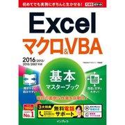 できるポケット Excelマクロ&VBA 基本マスターブック2016/2013/2010/2007対応(紙版/電子書籍版)電子書籍版無料セット