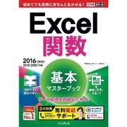 できるポケット Excel関数 基本マスターブック 2016/2013/2010/2007対応(紙版/電子書籍版)電子書籍版無料セット
