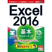 できるポケット Excel 2016 基本マスターブック(紙版/電子書籍版)電子書籍版無料セット