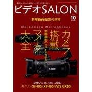 ビデオ SALON (サロン) 2017年 10月号(紙版/電子書籍版)電子書籍版無料セット