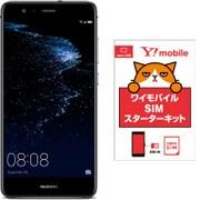 ワイモバイルセットでお得キャンペーン [Huawei 「P10 lite WAS-L22J Midnight Black SIMフリースマートフォン ミッドナイトブラック」とY!mobile「nano SIM スターターキット」のセット]