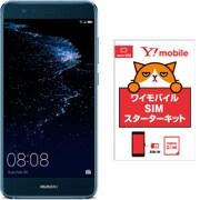 ワイモバイルセットでお得キャンペーン [Huawei 「P10 lite WAS-L22J Sapphire Blue SIMフリースマートフォン サファイアブルー」とY!mobile「nano SIM スターターキット」のセット]