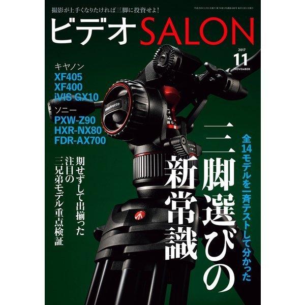 ビデオ SALON (サロン) 2017年 11月号(紙版/電子書籍版)電子書籍版無料セット