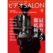 ビデオ SALON (サロン) 2017年 12月号(紙版/電子書籍版)電子書籍版無料セット