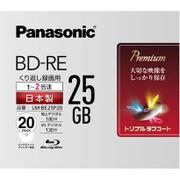 パナソニック PANASONIC BD-REメディア 5点まとめ買いキャンペーン [「LM-BE25P20 録画用BD-RE 書換え型 1-2倍速 片面1層 25GB 20枚 インクジェットプリンター対応」×5]