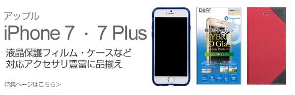 iPhone 7 7 Plus 関連アクセサリ特集