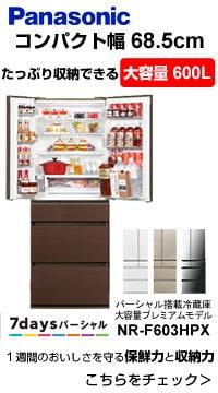 パナソニック 冷蔵庫 NR-F603HPX