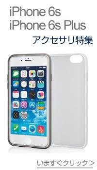 アップル iPhone 6s iPhone 6s Plus アクセサリ特集