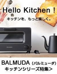 バルミューダ キッチンシリーズ特集