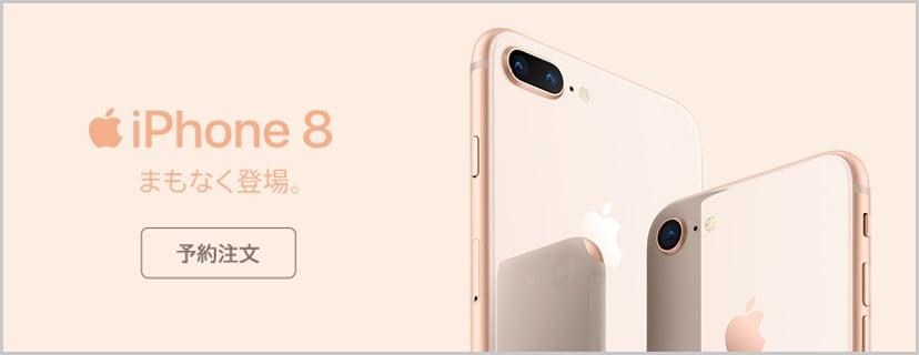 iPhone 8 オンライン予約お申し込み