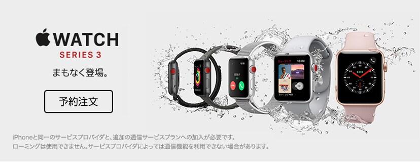 Apple Watch Series 3 ご予約受付中