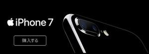 iPhone7新登場