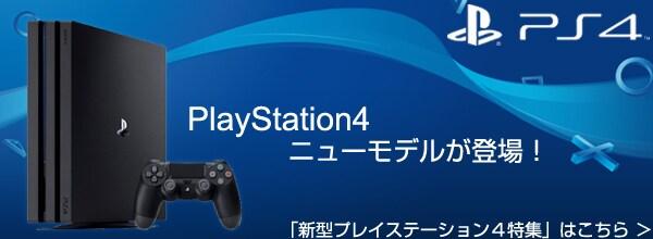 新型プレイステーション4特集