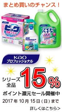 花王プロシリーズ 15%ポイント還元 10/15まで
