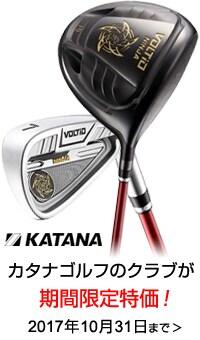カタナゴルフキャンペーン