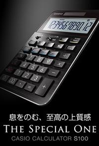カシオ S100
