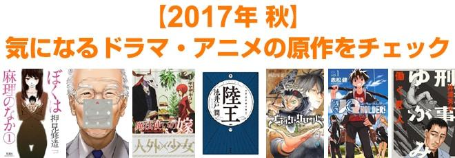 017年 秋のTVドラマ・映画・アニメ化原作本特集