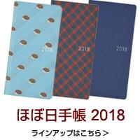 ほぼ日手帳 2018