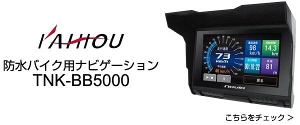 バイクナビ TNK-BB5000