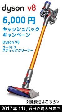 Dyson V8 コードレススティッククリーナー キャッシュバックキャンペーン