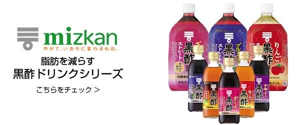 ミツカン 黒酢シリーズ