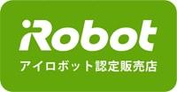 アイロボットジャパンの認定販売店です。