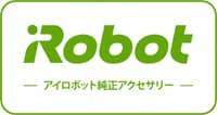 アイロボット純正アクセサリーをご使用いただくことで、アイロボット製品の品質は保たれます。